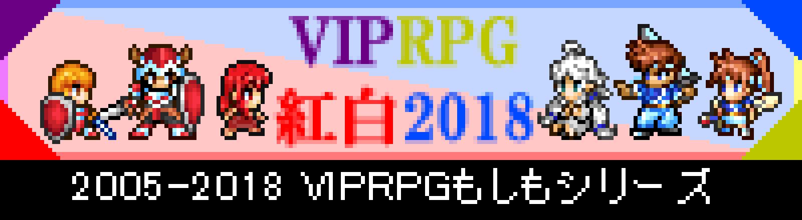 Notatki gaijina #1 – Przegląd VIPRPG Kohaku 2018